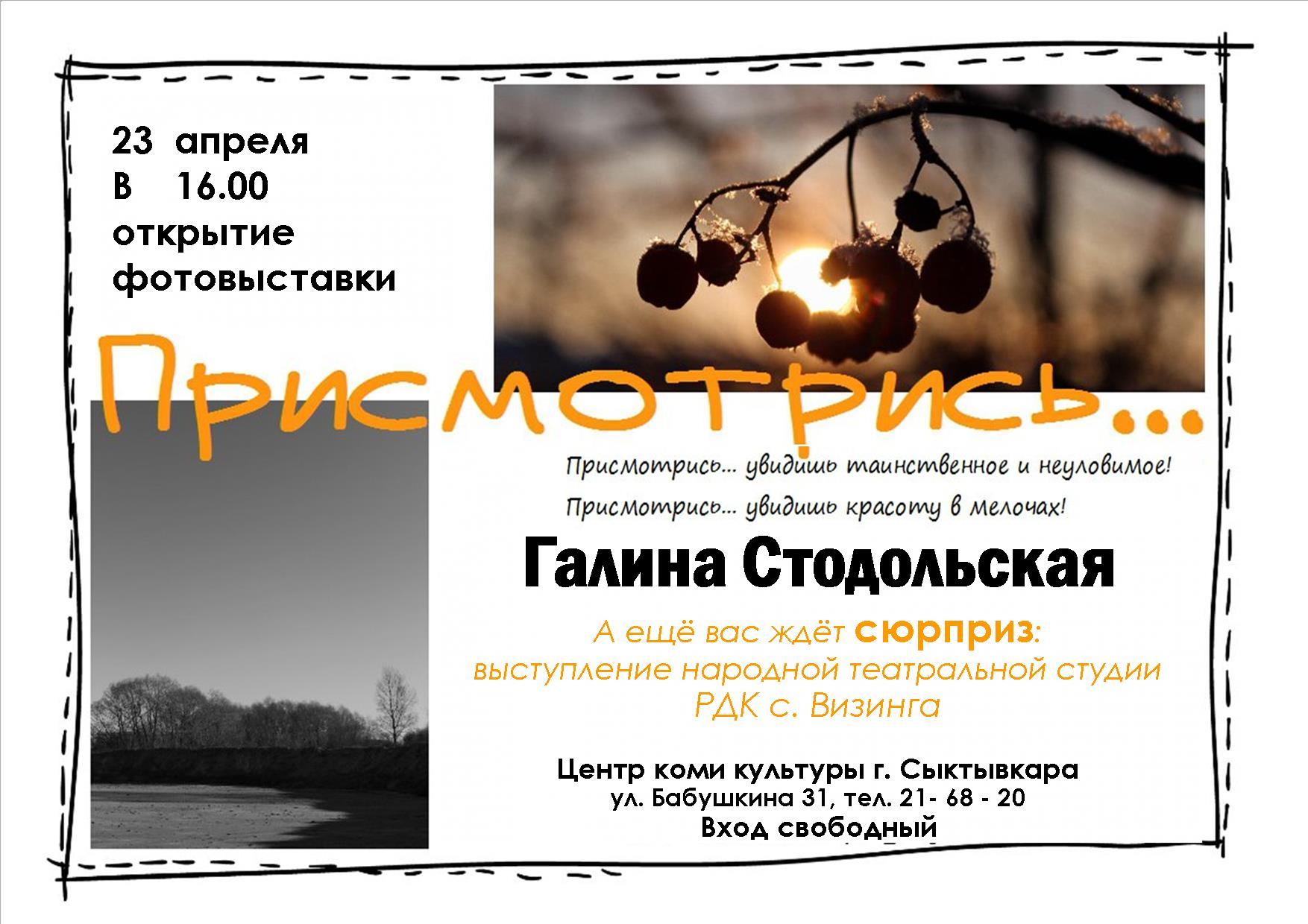 фотовыставка Галины Владимировны Стодольской
