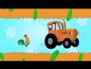 V-s.mobiПесенки для детей - Едет трактор - мультик про машинки.mp4
