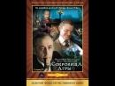 Шерлок Холмс и доктор Ватсон - Сокровища Агры СССР 1983 год HD