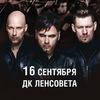 Oomph! с Оркестром! | 16.09.2018 | С-Петербург