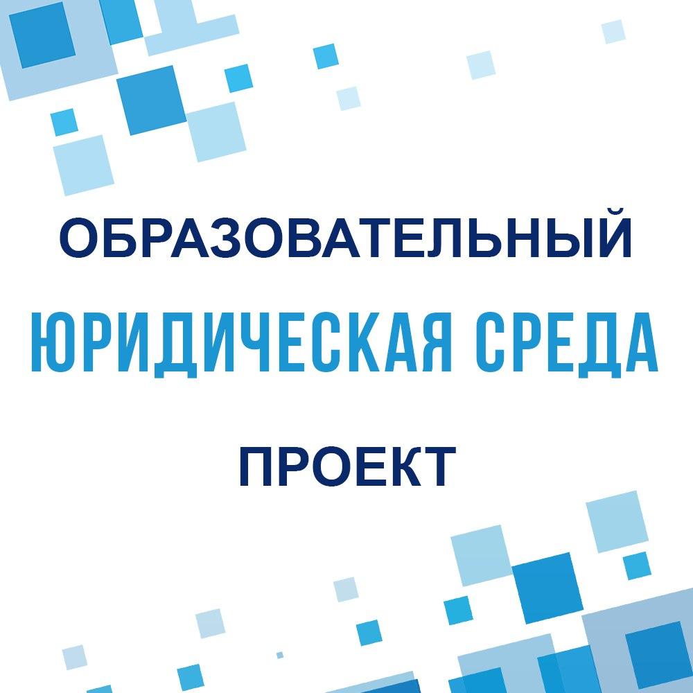 Афиша Москва Юридическая среда