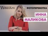 Фотоперемотка | Инна Маликова