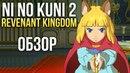 Ni no Kuni 2 Revenant Kingdom Добрая сказка для детей и взрослых Обзор Review