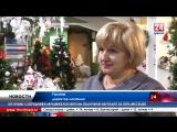 Книга, духи или собаки-роботы? Крымчане выбирают новогодние подарки для своих близких и друзей
