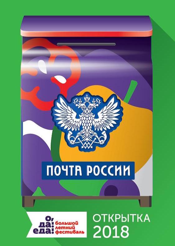 Открытки почта россии с ящиками