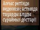 Караоке -Ақ келін