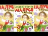Малуся и Рогопед, Андрей Усачев аудиосказка слушать онлайн