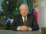 31.12.1999 Новогоднее обращение Ельцина и Путина к гражданам России