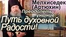 Как преодолеть Уныние Как научиться Радоваться 17 06 2018 Мелхиседек Артюхин