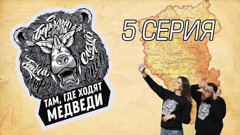 Там, где ходят медведи: Ленинск-Кузнецкий и Междуреченск. Спортивные столицы Кузбасса.(5 серия)
