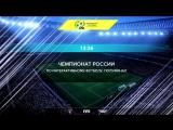 Гранд-финал Чемпионата России по интерактивному футболу 2017 | День 2