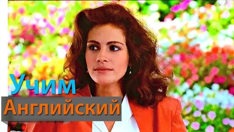 Английский Язык по Фильмам. Диалоги по фильму Красотка 4 / Pretty Woman