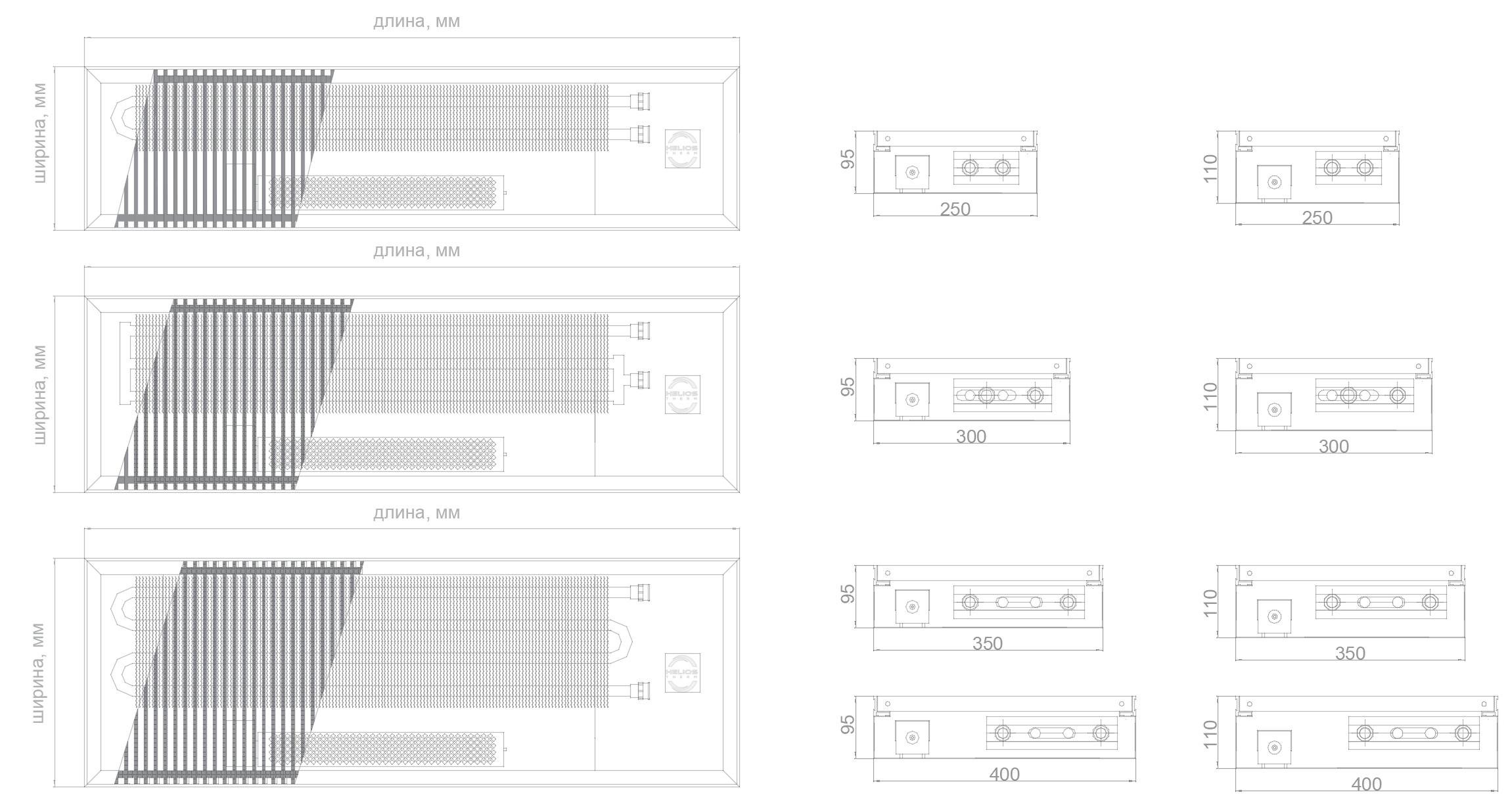 Схема конвектора CIAA шириной 250 мм, 300 мм, 350 мм и 400 мм