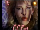 C.C. Catch - Heaven And Hell (Formel Eins)