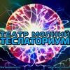 Театр Молний «ТЕСЛАТОРИУМ»