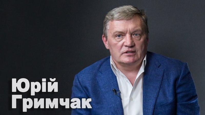 Росіяни готуються піти з Донбасу заступник міністра Юрій Гримчак
