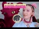 Золотые блёстки и брусничный дракончик: макияж тенями от Тамми Тануки / Tammy Tanuka Sigil inspired