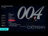 Валерий Сюткин - 004 (Альбом 2000 г)
