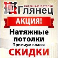 potolki_glanec21