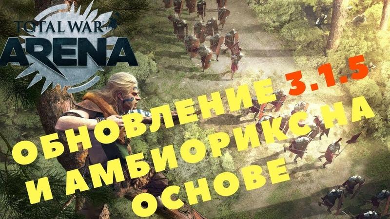 Total War Arena - ОБНОВЛЕНИЕ 3.1.5 И АМБИОРИКС НА ОСНОВЕ (МНОГОПОЛЬЗОВАТЕЛЬСКАЯ) 9