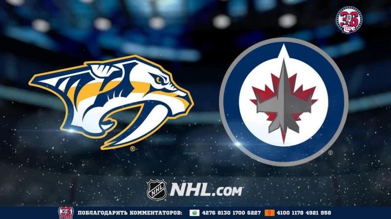 Нэшвилл - Виннипег (НХЛ)