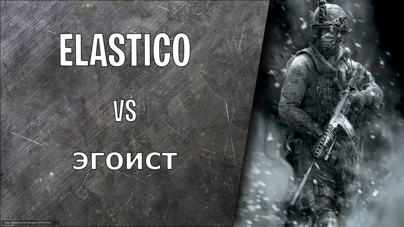 Warface: ELASTICO vs эгоист