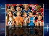 ГТРК ЛНР. Очевидец. В Первомайске открыли школу единоборств. 25 июня 2018