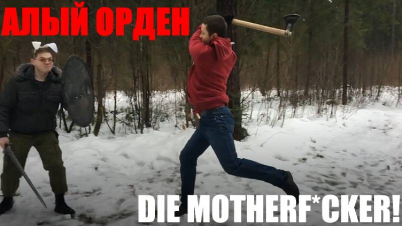Алый Орден - Die Motherfucker!