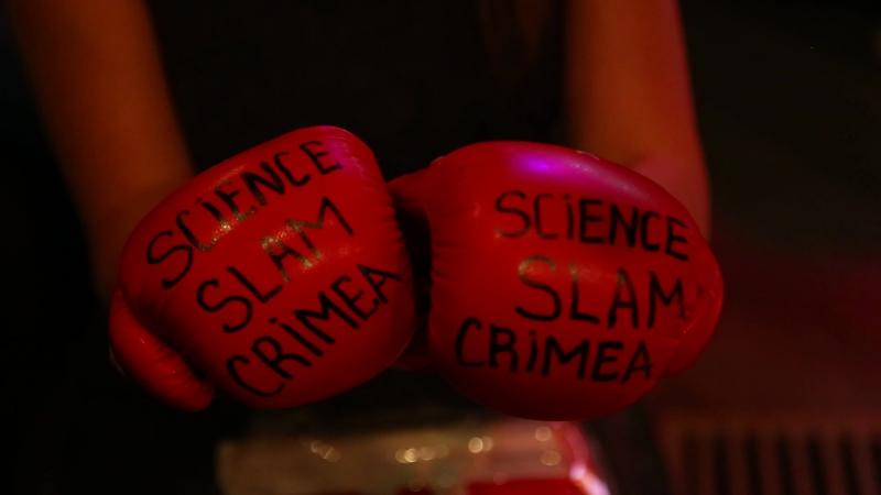 SCIENCE SLAM CRIMEA