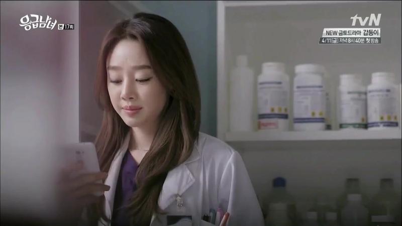Парочка из скорой помощи/ Врачи из неотложки / Eunggeubnamnyeo / Emergency Couple [17/21]