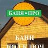 Бани под ключ! Лучшие цены в Москве и области!