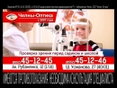 челны оптика проверка зрения у детей