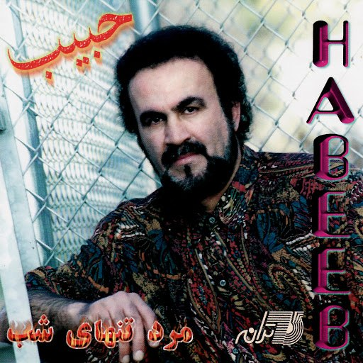Habib альбом Mardeh Tanhayeh Shab