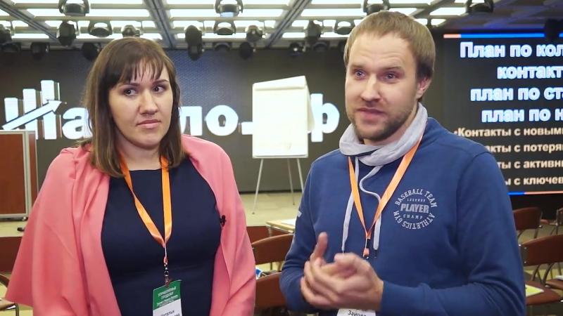 Отзыв Натальи Савостьяновой и Сергея Зайцева о тренинге Бориса Жалило Управляемые продажи