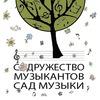 Сад музыки