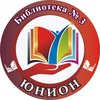 """Библиотека №3 """"Юнион"""" г. Шарыпово"""