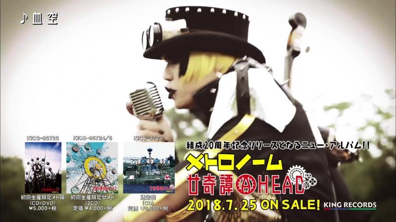 メトロノーム Metronome - 血空 (Chi Sora) (HALF VERSION)
