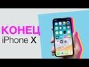 IPhone X снимают с производства и что представит Apple в сентябре! Новый Surface Go и другие новости