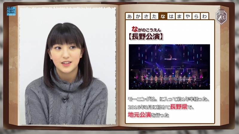 Haga Akane - Memories Dictionary Relay Morning Musume 20th Anniversary Project (H!S 259)