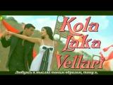 Kola Laka Vellari Song Welcome Himesh Reshammiya Akshay Kumar, Anil Kapoor, Katrina Kaif (рус.суб.)