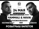 Розыгрыш билетов на концерт HAMMALI & NAVAI в Саратове