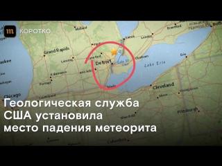 В штате Мичиган упал метеорит