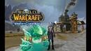 World of Warcraft LichKing 3.3.5 Isengard x2 прохождение за фрост мага 31 Взлётная полоса