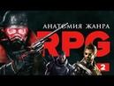 Анатомия жанра ролевых игр / Что такое RPG Часть 2
