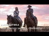 Мир Дикого Запада 2 сезон   Westworld   Трейлер