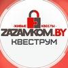 Zazamkom.by - Квест Гомель.