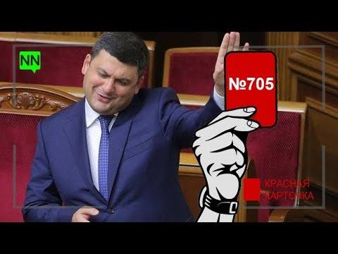 Гройсман может кончить как Яценюк, – Красная карточка №705