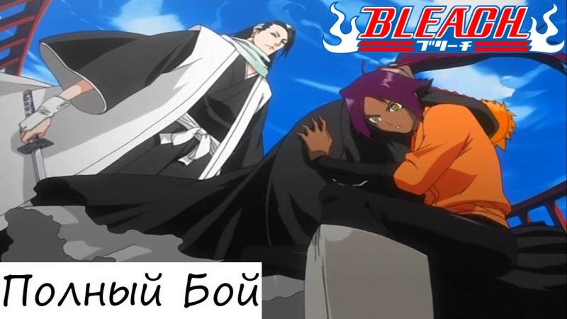 Гандзю, Ичиго и Йоруичи против Бьякуи - Полный Бой