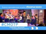 Вокально-хореографический ансамбль Казачья воля