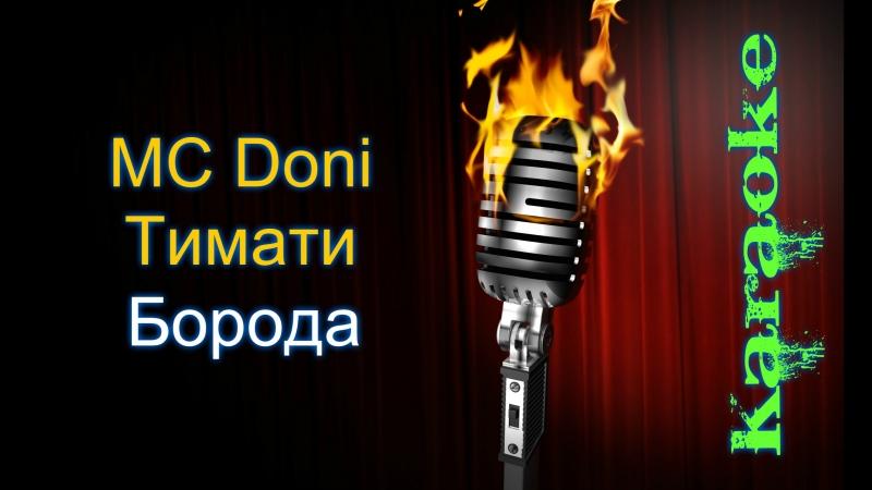 MC Doni и Тимати Борода караоке